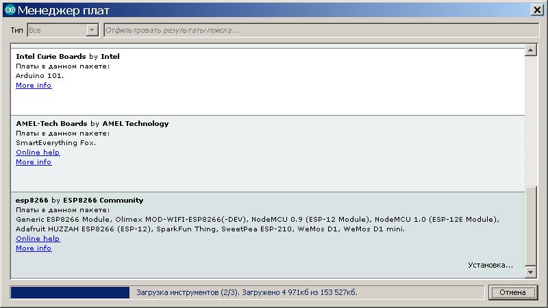 Установка поддержки ESP8266 в Arduino IDE