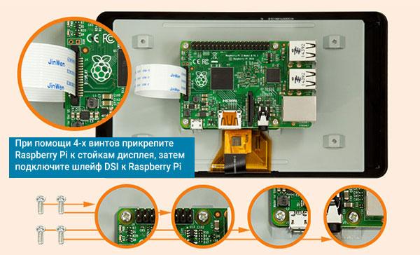 Установите Raspberry Pi на стойки, привинтите её при помощи 4-х винтов из комплекта дисплея и подключите шлейф DSI к Raspberry Pi
