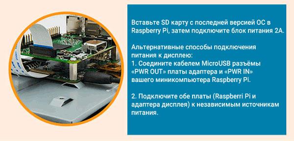 Вставьте карту MicroSD с последней ОС в Raspberry Pi, подключите источник питания