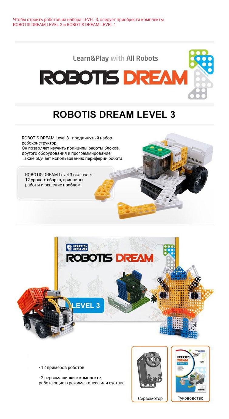 Конструктор ROBOTIS DREAM LEVEL 3