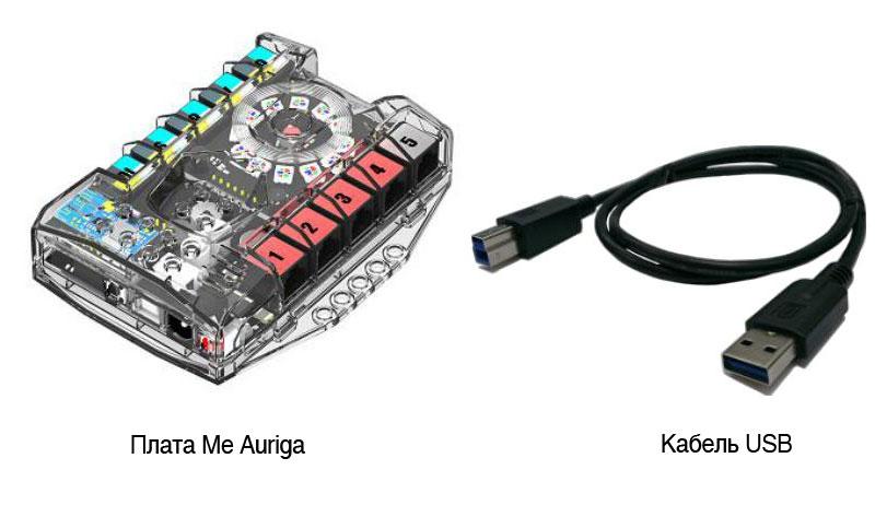 Me Auriga та USB кабель
