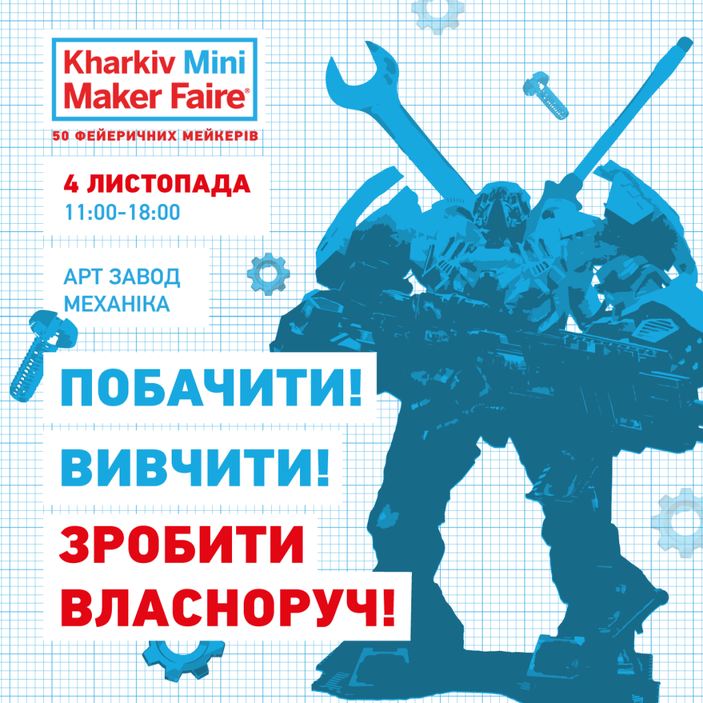 Kharkiv Mini Maker Faire 2017