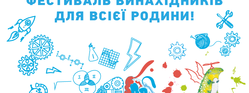 Lviv Mini Maker Faire - 25 листопада