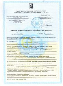 Сертифікат PLA