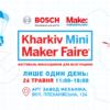 Запрошуємо на Kharkiv MiniMakerFaire 2018!
