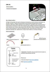 Експерименти з Arduino - Ardx
