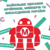 Переможці конкурсу з Kyiv Mini Maker Faire 2018