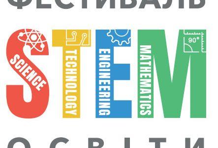 Фестиваль STEM-освіти