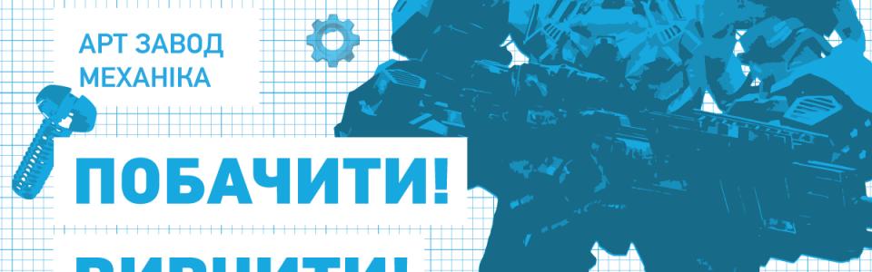 Kharkiv Mini Maker Faire 2017