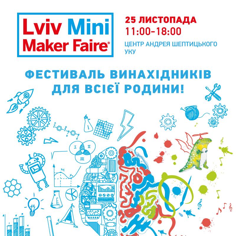 Lviv Mini Maker Faire - 25 листопада